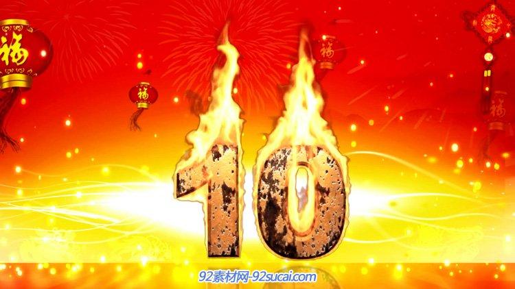 生肖龙春节喜庆节日火焰燃烧背景 10秒真人发声倒计时高清视频素