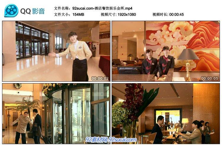 酒店接待 餐饮娱乐会所 休闲娱乐企业形象宣传片 弹钢琴 高清实拍