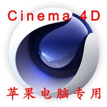 C4D Cinema 4D R15 R14 for mac软件