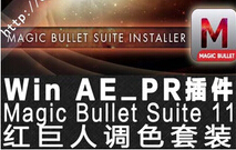 红巨人调色套装AE插件 Red Giant Magic Bullet Suite 11  Win/Ma