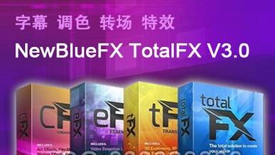 会声会影/品尼高/AVID/EDIUS/PR/AE/Vegas/Magix插件NewBlue 3.0