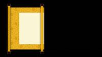 画轴慢慢睁开静态视频 带通道可抠配景 单面开合