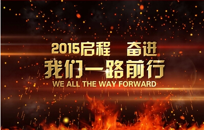 2015大气震撼火焰企业年会片头AE模板字幕特效动画视频制作预告片