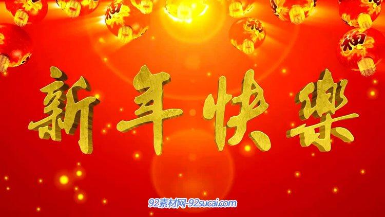 喜庆中国红灯笼 2015通用新年快乐 舞台晚会开场视频背景素材