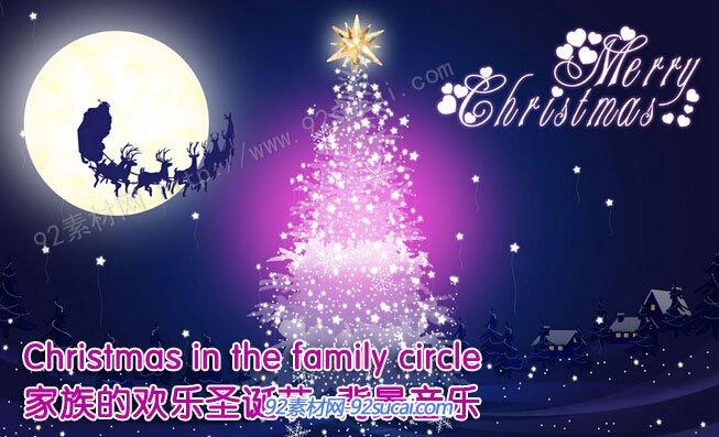 Christmas in the family circle 家族的欢乐圣诞节背景音乐