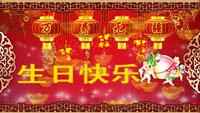 喜庆生日快乐万寿无疆贺寿庆典LED舞台背景视频素材(有背景音乐)