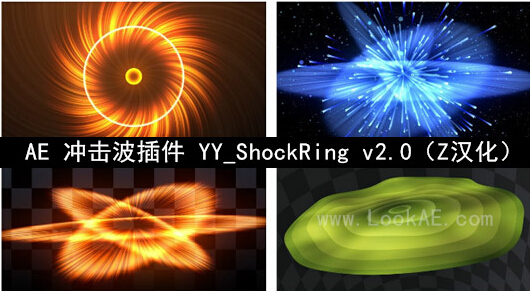 AE 环形冲击波生成插件 YY_ShockRing.aex for Win (64-bit)原版&