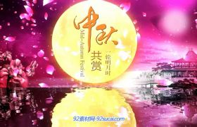 中国中秋节视频实拍素材AE模板专题
