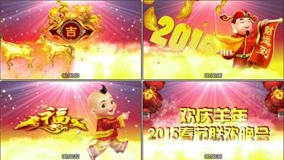 2015欢庆羊年新年春节联欢元宵晚会收场片头AE模板 送通用视频