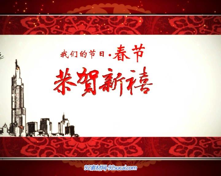 2015新年中国春节恭贺新禧画卷打开动画晚会开场片头AE模板 标清
