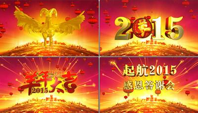2015新年羊年新的起航感恩答谢会开场片头LED舞台背景视频素材