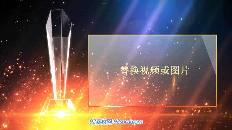 颁奖仪式颁奖后果发表视频图文 新年晚会企业年会颁奖素材AE模板