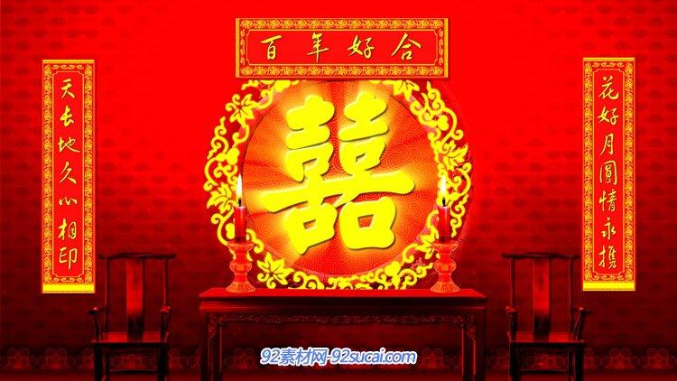 中式婚礼婚宴新婚庆典大红双囍高清拜堂拜天地 动态背景视频素材