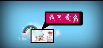 潮流彩虹会声会影X5模板家庭儿童个人写真电子相册片头视频模板