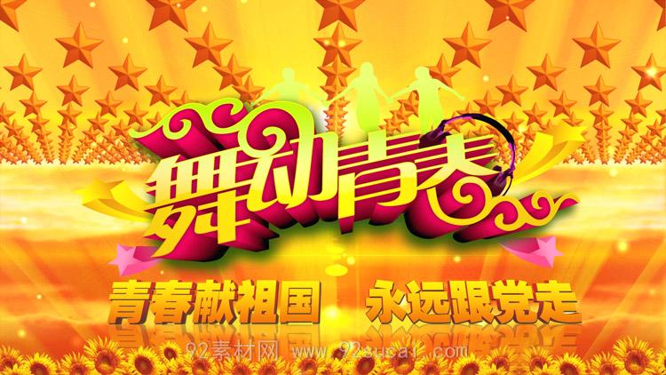 五四青年节舞动青春 青春献祖国永远跟党走开场片头动态视频素材
