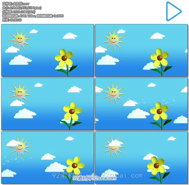 卡通太阳花蓝天白云 六一儿童节目舞台演出背景高清动态视频素材