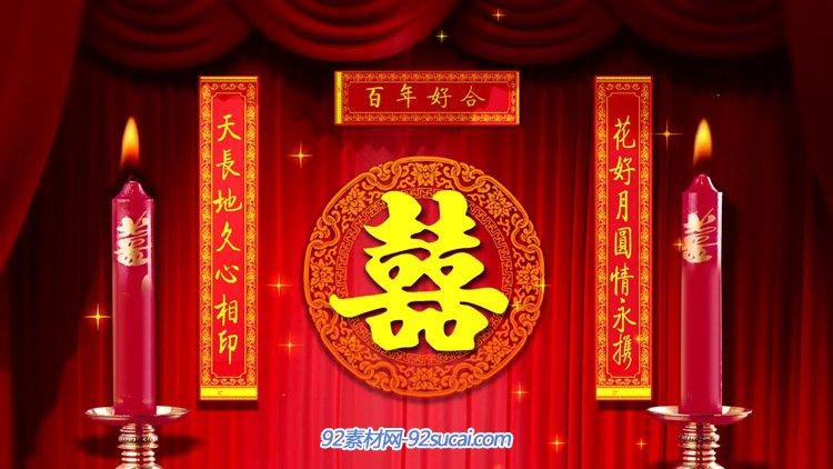 中式婚礼拜堂成亲动态背景 百年好合对联蜡烛婚庆通用背景视频