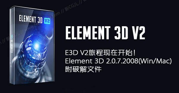 ?#26222;?#32454;腻的E3D V2 AE插件 Element 3D 2.0.7.2008 WIN版