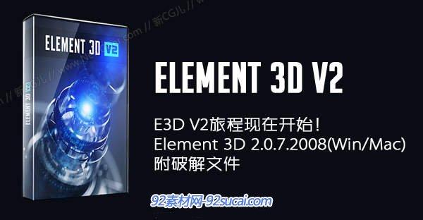 逼真细腻的E3D V2 AE插件 Element 3D 2.0.7.2008 WIN版