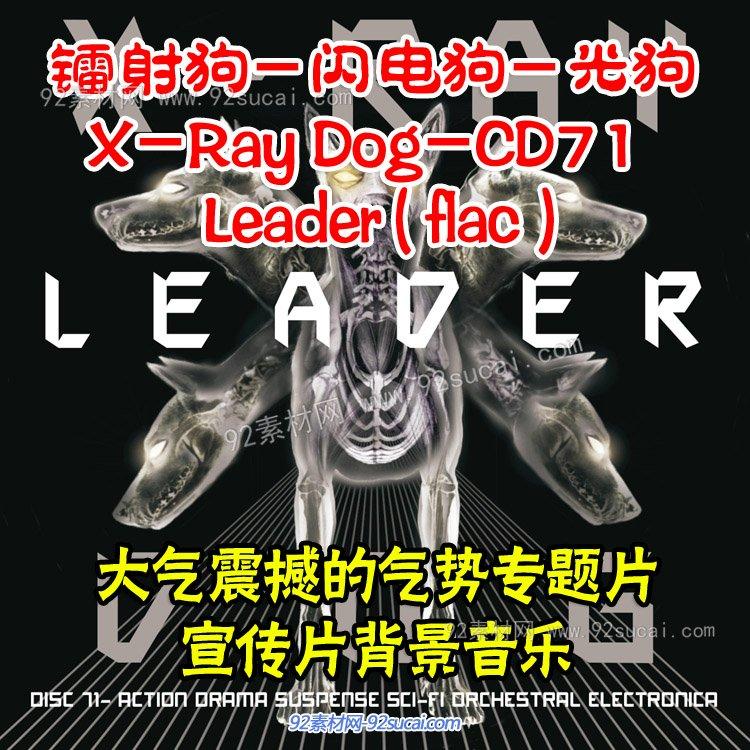 镭射狗闪电狗光狗 X-Ray Dog-CD71 Leader(flac)大气震撼宣传音乐