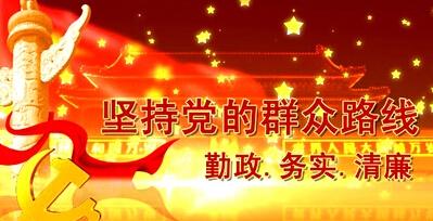 高清党政AE片头模板 践行党的群众路线 庆祝建党93周年视频