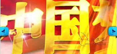 节日党政建党类专题片头AE模板党建廉政工作报告政府晚会典礼开场