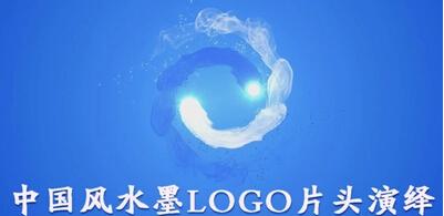 中国风水墨粒子风格LOGO标志AE模板 幻彩粒子片头 AE工程源文件