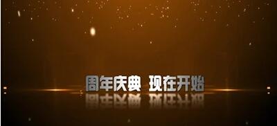 企业公司发布会片头模板开业典礼周年庆晚会开场开幕式宣传AE模板