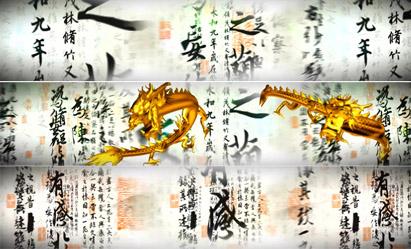 中国风水墨书法毛笔文字飞舞 双龙腾飞大气古典动态背景视频素材