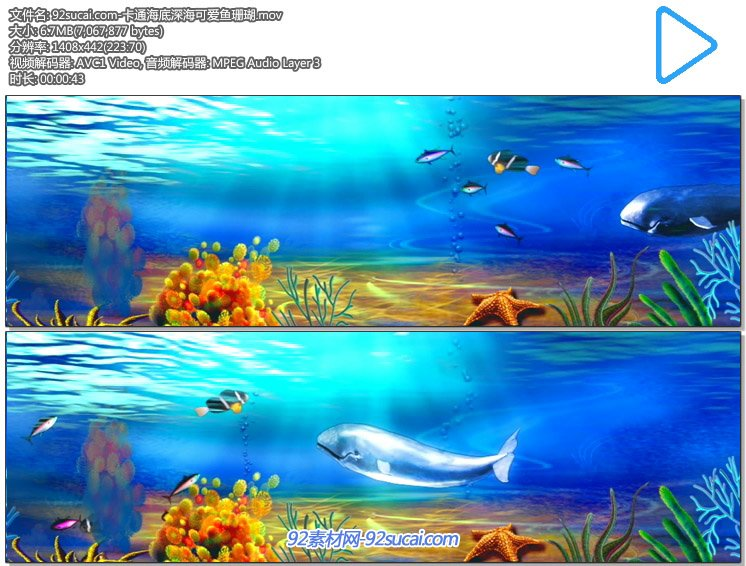 卡通海底世界深海游鱼可爱鱼珊瑚海星鲸鱼大屏幕背景动态视频素材