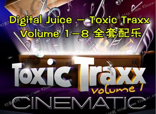 Digital Juice ToxicTraxx V.12345678合集 最强配乐影戏音频素材