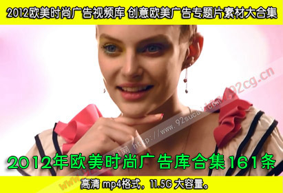 2012年欧美时尚广告库合集 创意专题片全高清视频成品素材共161条