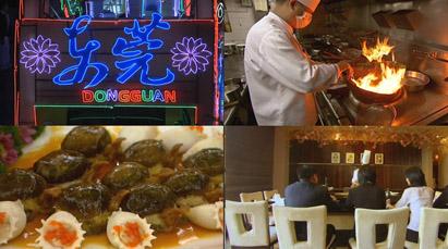 东莞舞狮文艺表演美食特写就餐人文风情娱乐生活都市夜景高清实拍