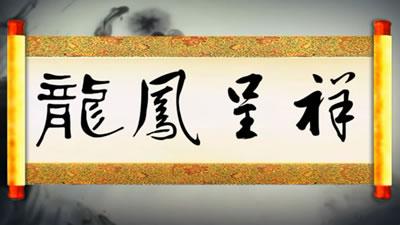 视频素材 高清中国风卷轴水墨书法书写龙凤呈祥片头舞台背景