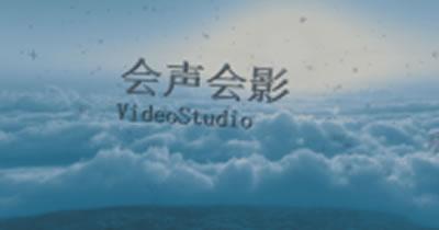 会声会影 企业婚庆震撼白云滚滚宣传开场片头视频素材