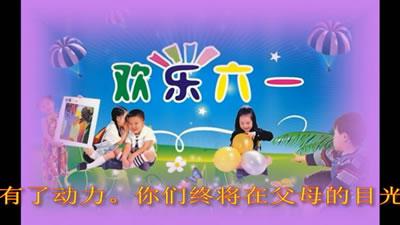 会声会影X6电子相册模板 幸福童年彩虹的约定