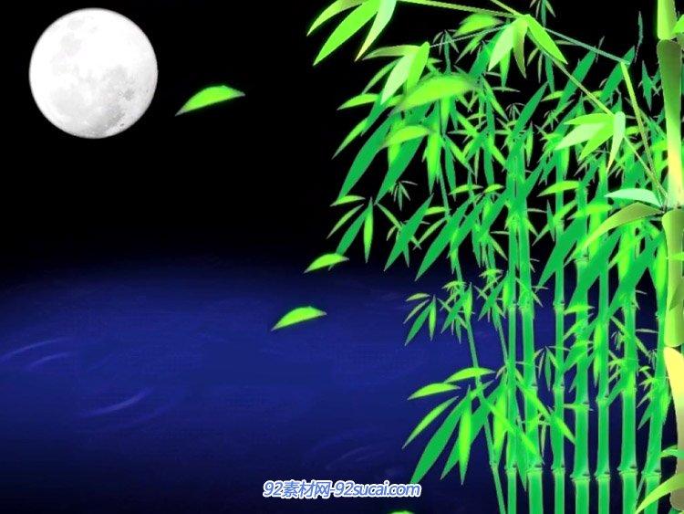 竹子水月唯美意境 竹叶飘圆月当空中秋佳节动态背景视频(有音乐)