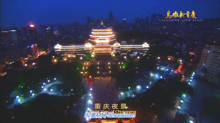 鸟瞰新重庆城市航拍建筑楼群交通立交桥景观建筑城市夜景高清实拍