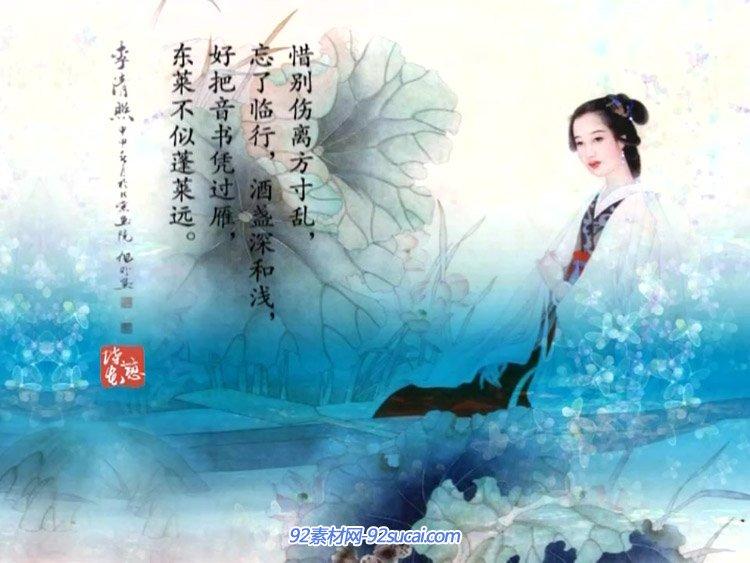 李清照之蝶恋花 中国风水墨风动画动态背景视频