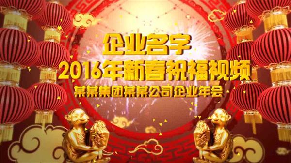 AE模板 2016喜庆猴年祝福企业年会春节元宵晚会开场片头 AE素材