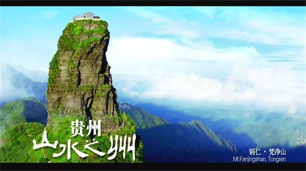 贵州自然风景动物植被人文风情美食 城市发展风貌高清实拍