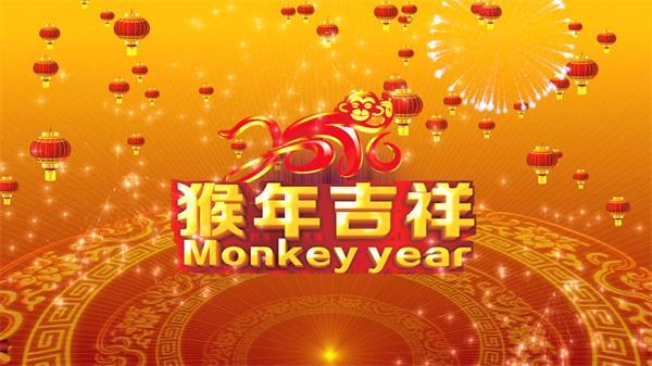 2016猴年拜年祝福企业年会晚会开场片头 新年LED高清背景视频素材