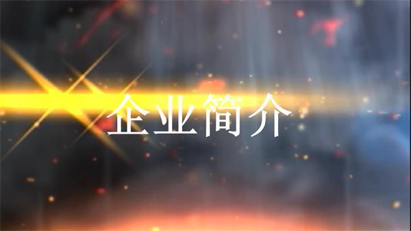 会声会影X6模板 震撼大气火焰炫光烟雾背景企业公司形象宣传片头