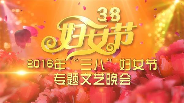 AE模板 震撼大气魅力幸福红绸妇女节晚会片头模版 AE素材