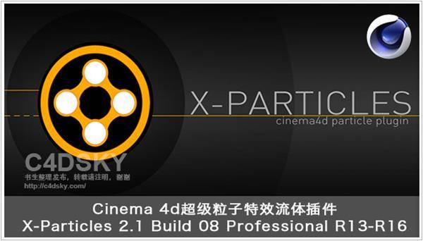 C4D R16插件-超级粒子特效流体插件更新版X-Particles 2.1 Build