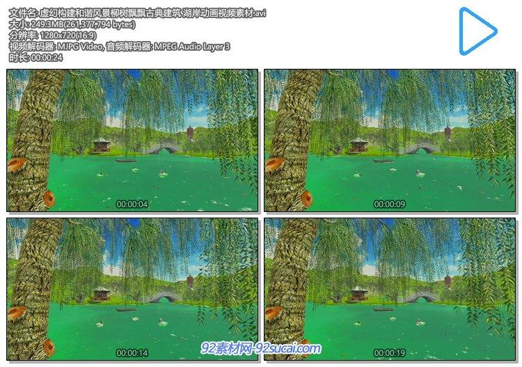 视频素材 儿童欢庆 > 虚幻构建和谐风景柳树飘飘古典建筑 湖岸动画