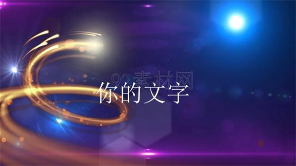 会声会影X6模板 闪亮线条粒子轨迹演绎LOGO标题文字广告宣传片头