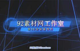 会声会影X6模板 大气科幻信息宣传时代栏目展示分屏揭示模版