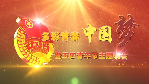 AE模板 高清红绸巾飘荡粒子中国梦五四青年节主题晚会模版 AE素材