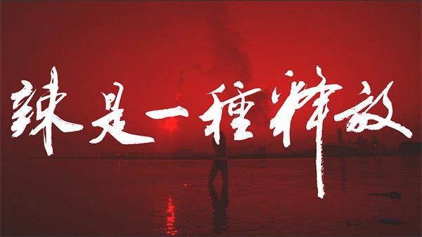 手机科技互联网帅哥玉人喝彩腾跃楷体字宣传片高清视频实拍